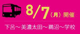 2017/8/7(下呂)