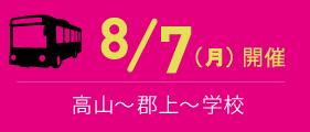 2017/8/7(高山)