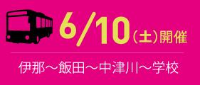 2017/6/10(伊那)