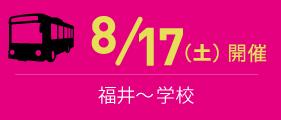 2017/8/17(福井)