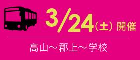 2017/3/24(高山)