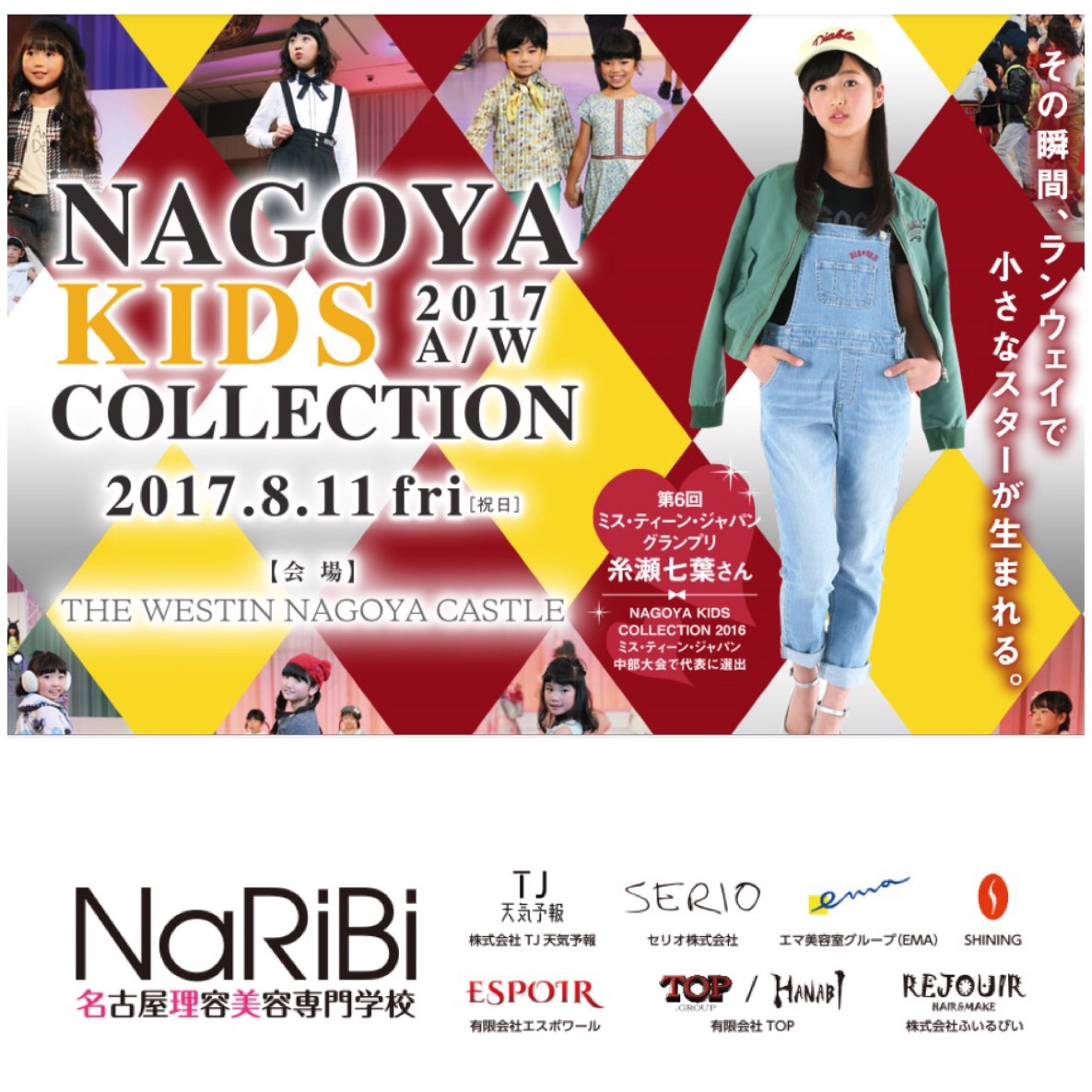 NAGOYA KIDS COLLECTION