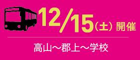 2018/12/15(高山)