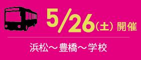 2018/5/26(浜松)