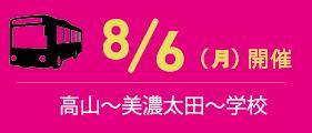 2018/8/6(高山、美濃太田)