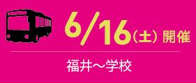 2018/6/16(福井)