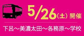 2018/5/26(下呂)