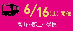 2018/6/16(高山)