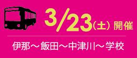 2019/3/23(伊那)