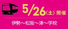 2018/5/26(伊勢)