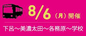 2018/8/6(下呂)