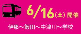 2018/6/16(伊那)