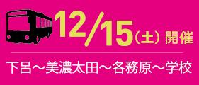2018/12/15(下呂)