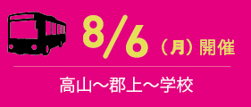 2018/8/6(高山)