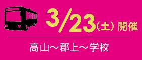 2019/3/23(高山)