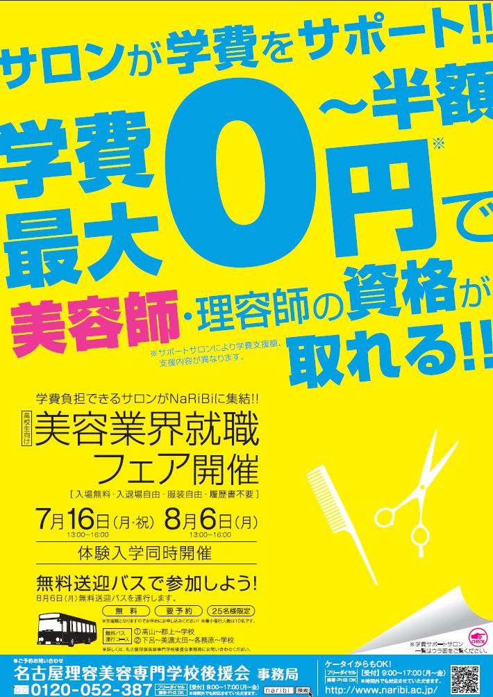 【開催終了】8/6(月)高校生対象 美容業界就職フェア