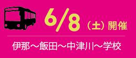 2019/6/8(伊那)