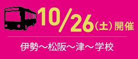 2019/10/26(伊勢)