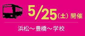 2019/5/25(浜松 )