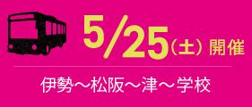 2019/5/25(伊勢)