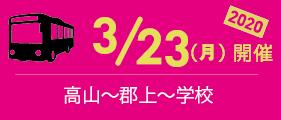 2020/3/23(高山)