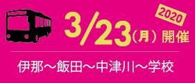 2020/3/23(伊那)