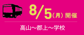 2019/8/5(高山)