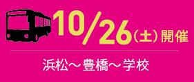 2019/10/26(浜松)