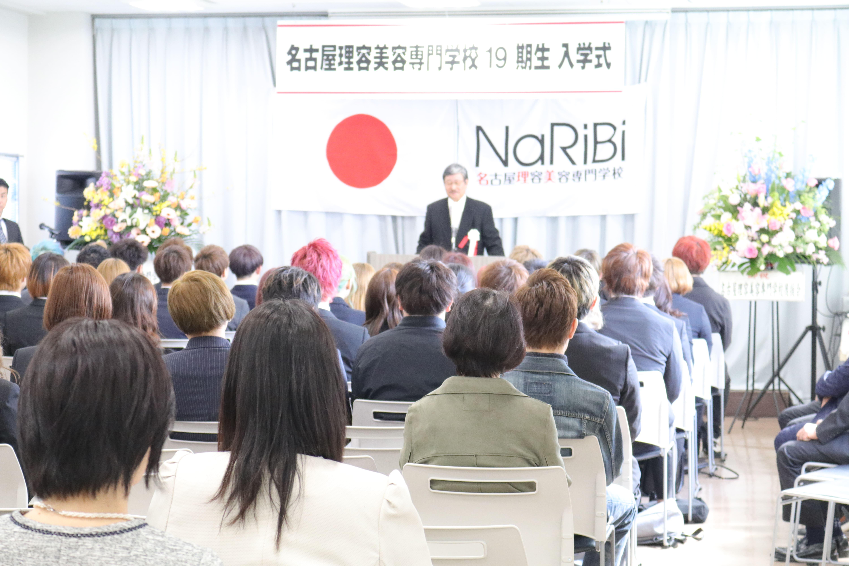 NaRiBi入学式