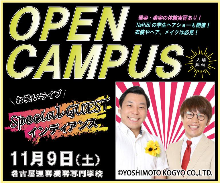 11/9(土) オープンキャンパス「ヘアショー」※特別ゲストに吉本芸人が来校!
