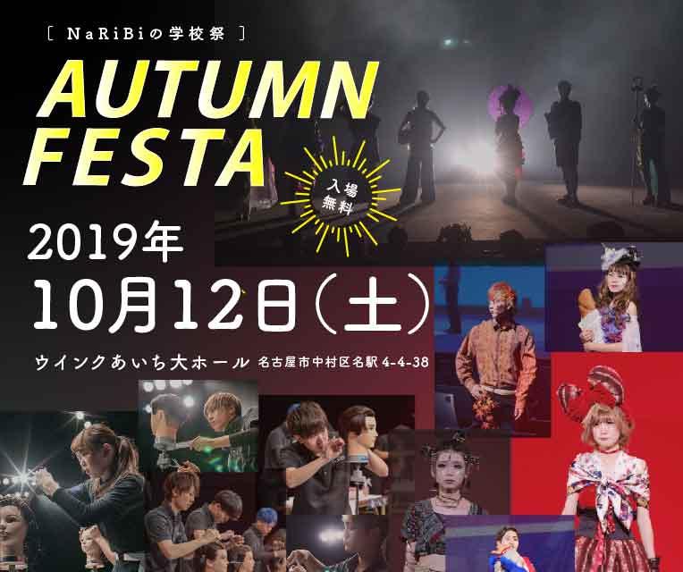 10/12(土) 〈NaRiBiの学校祭〉AUTUMN FESTA 2019
