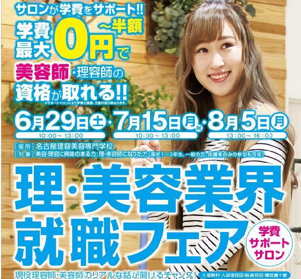 【開催終了】サロンが学費をサポート!学費最大0円で美容師・理容師免許の資格が取れる!